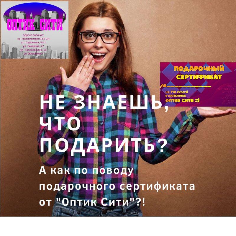 салон оптики — Оптик Сити — Минск, фото №2