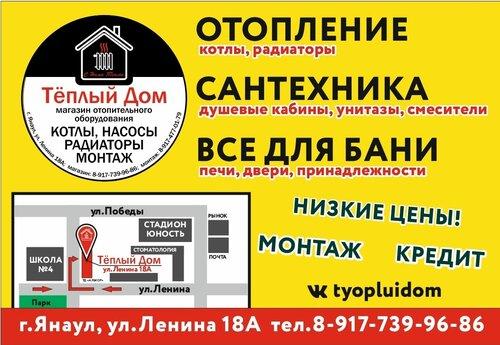 кредиты теплый дом