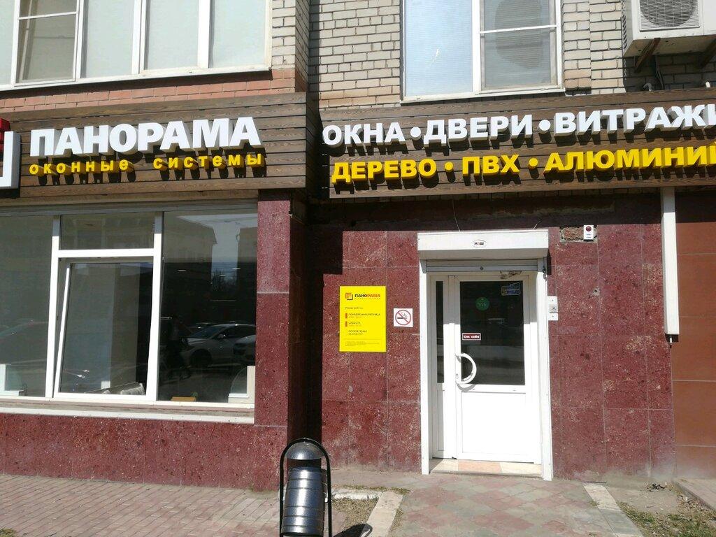 окна — Панорама — Астрахань, фото №1