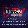 Profi - Ремонт телевизоров в Иваново, Ремонт фото- и видеотехники в Наволоках