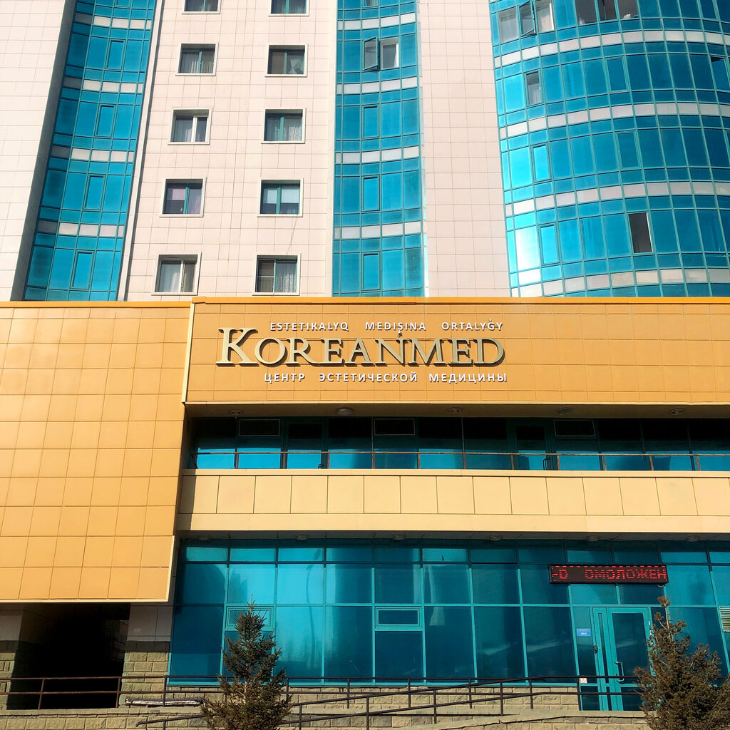 косметология — Koreanmed — Нур-Султан (Астана), фото №2