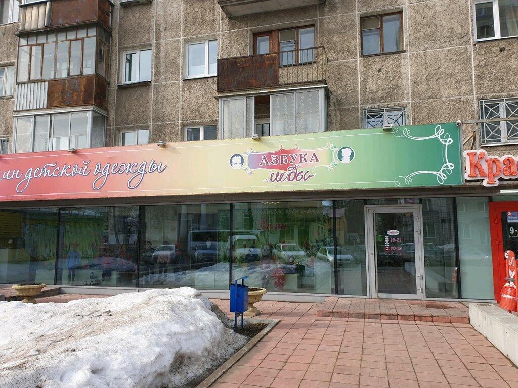 565125e3394 магазин детской одежды — Азбука моды — Пермь