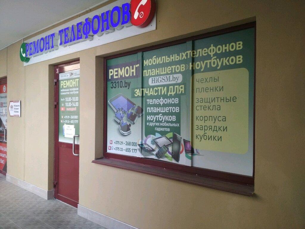 ремонт телефонов — 3310.by — Гродно, фото №1