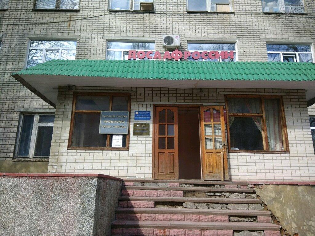 Мировой судья пирожок дмитрий геннадьевич
