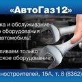 АвтоГаз12, Установка ГБО в Городском поселении Медведеве