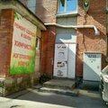 BioLife Express, Химчистка в Кудрово