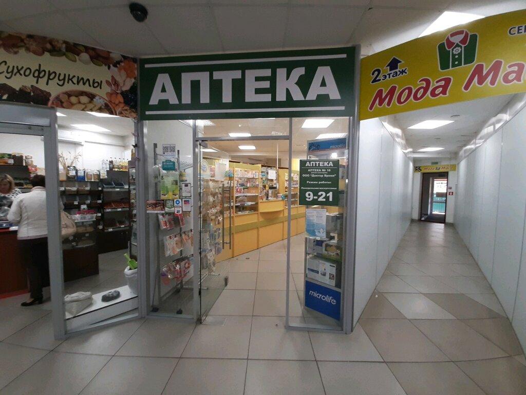аптека — Доктор Время — Минск, фото №2