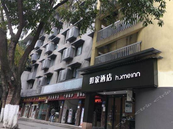Home Inn Chongqing Shaping Park