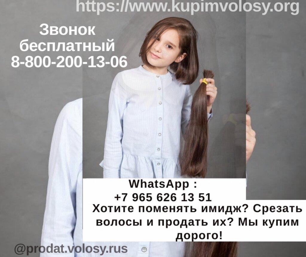 парики, накладные пряди, волосы для наращивания — КупимВолосы — Казань, фото №2
