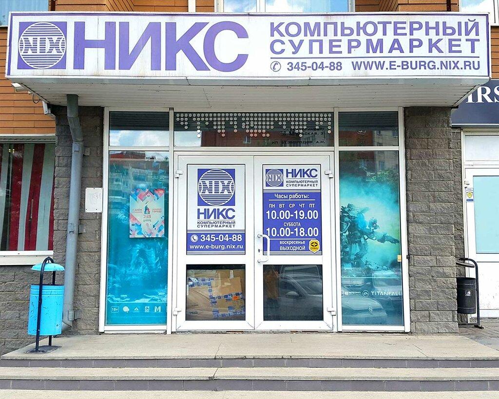 Магазин Никс Екатеринбург