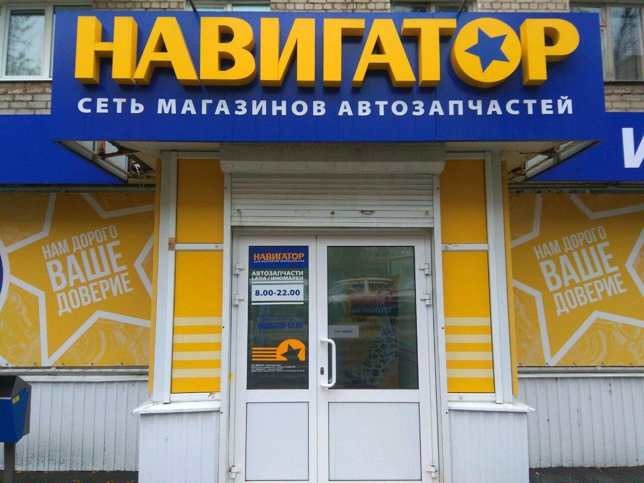 Магазин Навигатор В Самаре Ставропольская Каталог Товаров
