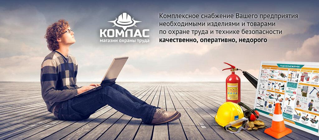 безопасность труда — Компас — Москва, фото №1