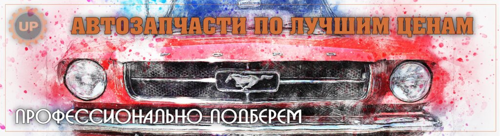 магазин автозапчастей и автотоваров — UnitParts — Королёв, фото №1