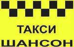 Такси Шансон