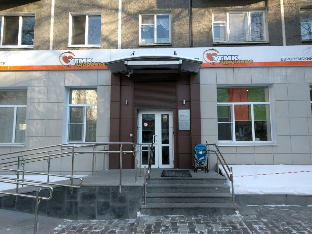 медцентр, клиника — Семейное отделение УГМК-Здоровье — Екатеринбург, фото №6