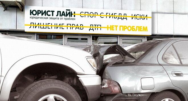 автоюрист кемерово отзывы