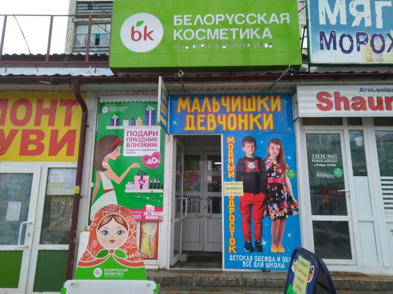 Купить белорусскую косметику в брянске купить кейсы для косметики казань