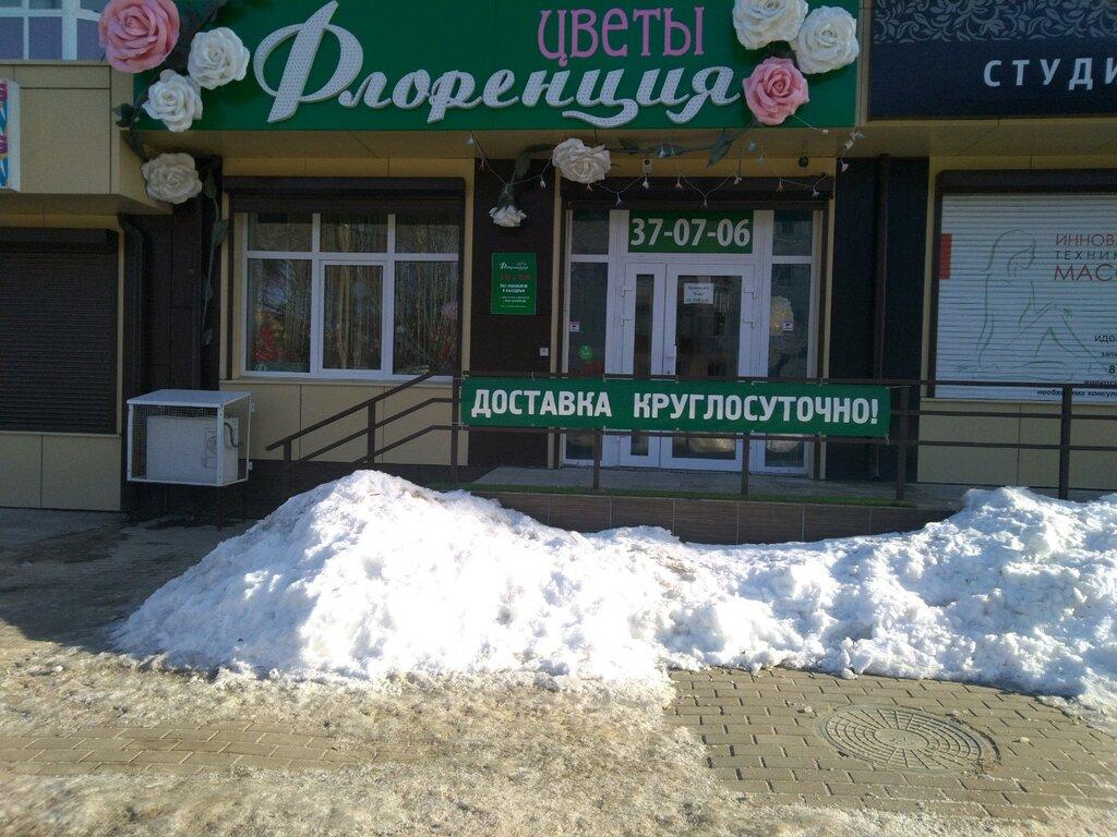 доставка цветов и букетов — Флоренция — Брянск, фото №2