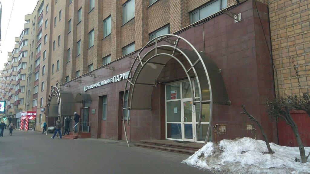 страховая компания — Пари — Москва, фото №6