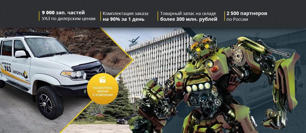 интернет-магазин — Автоград — Ульяновск, фото №2
