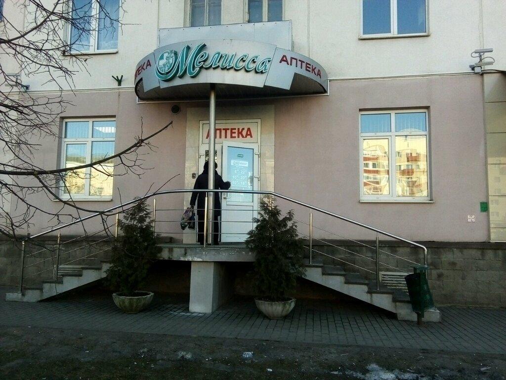 аптека — Мелисса — Минск, фото №2