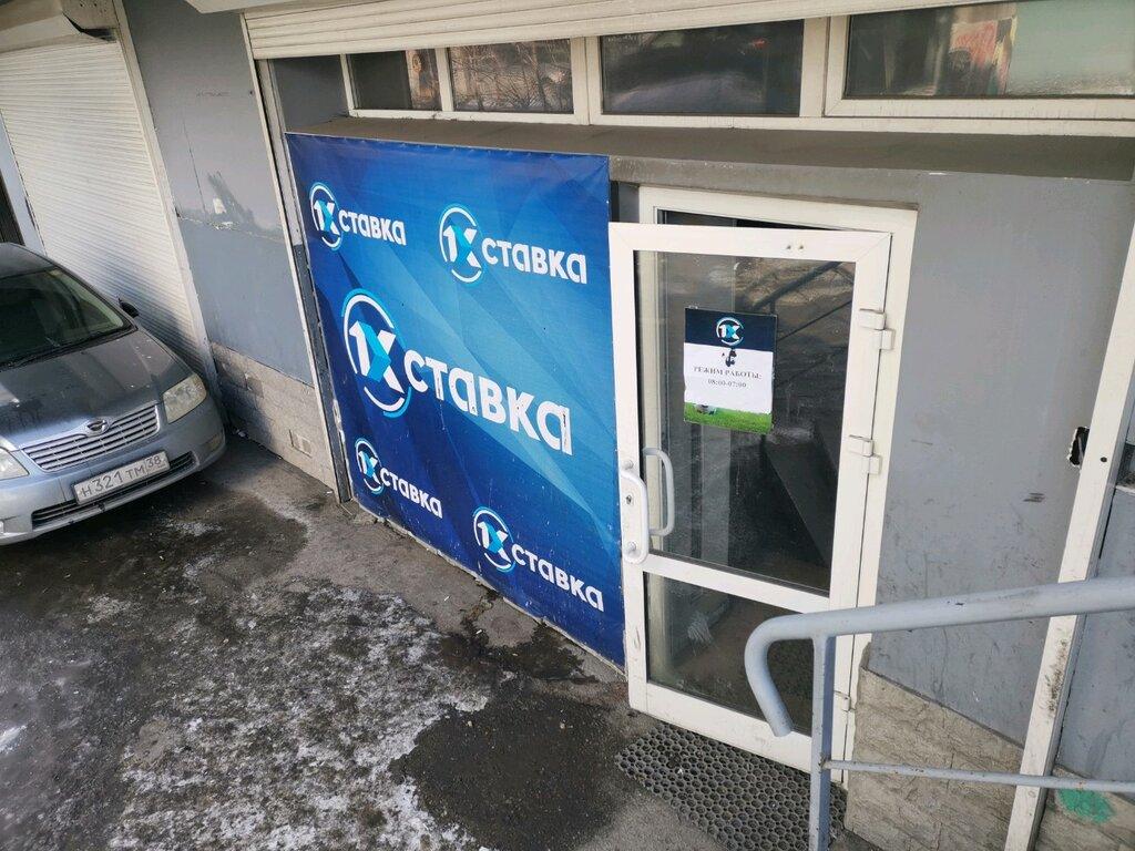 Букмекерские конторы в городе иркутске [PUNIQRANDLINE-(au-dating-names.txt) 58