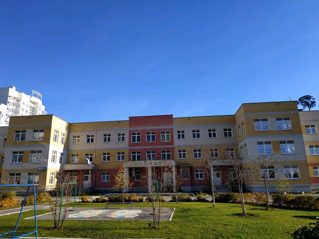 детский сад — Детский сад № 133 — Екатеринбург, фото №2