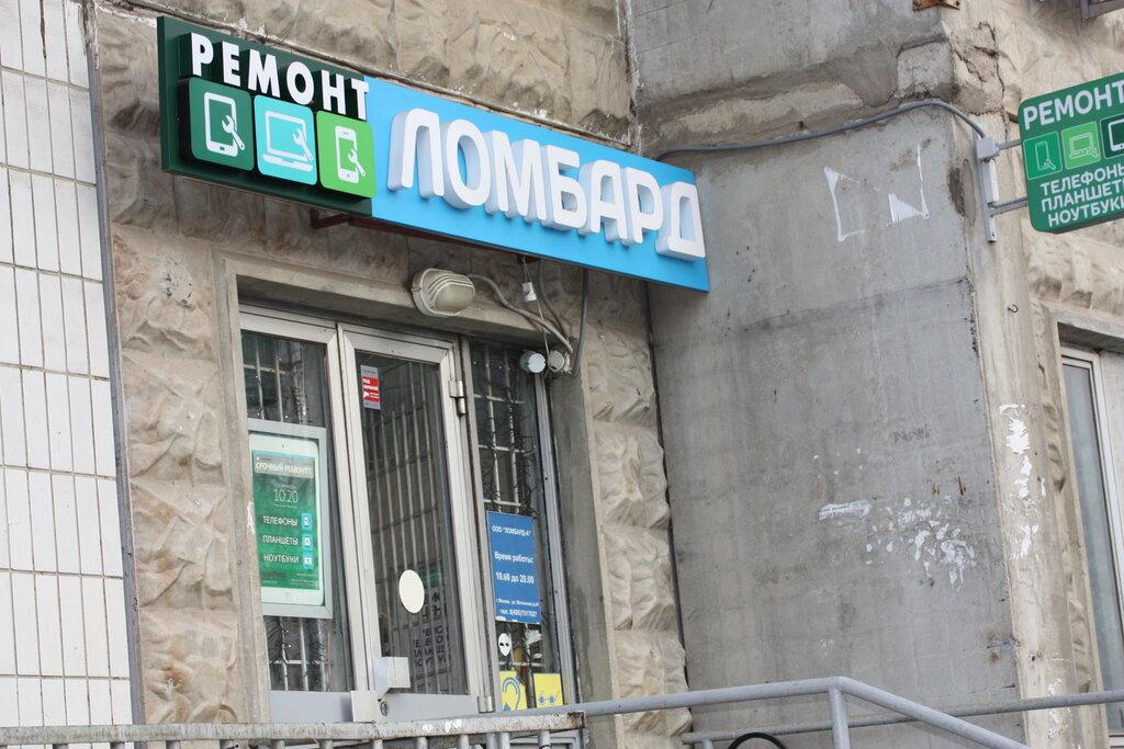 Москва митино ломбард автосалон фольксваген транспортер в москве официальный дилер