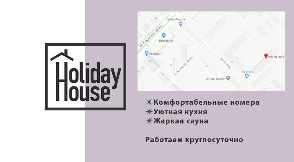 гостиница — Holiday House — Казань, фото №2