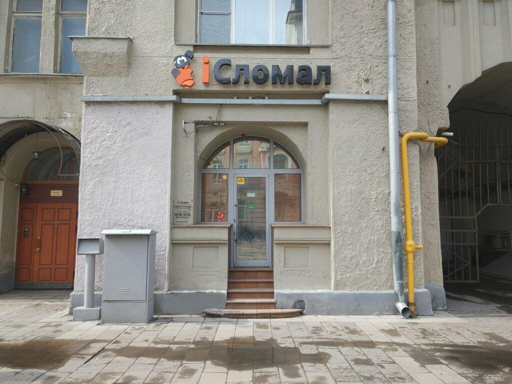 ремонт телефонов — IСломал — Москва, фото №1
