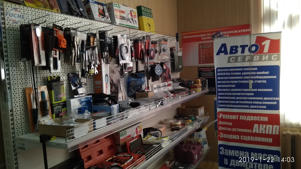 магазин автозапчастей и автотоваров — Авто 1 — Полоцк, фото №3