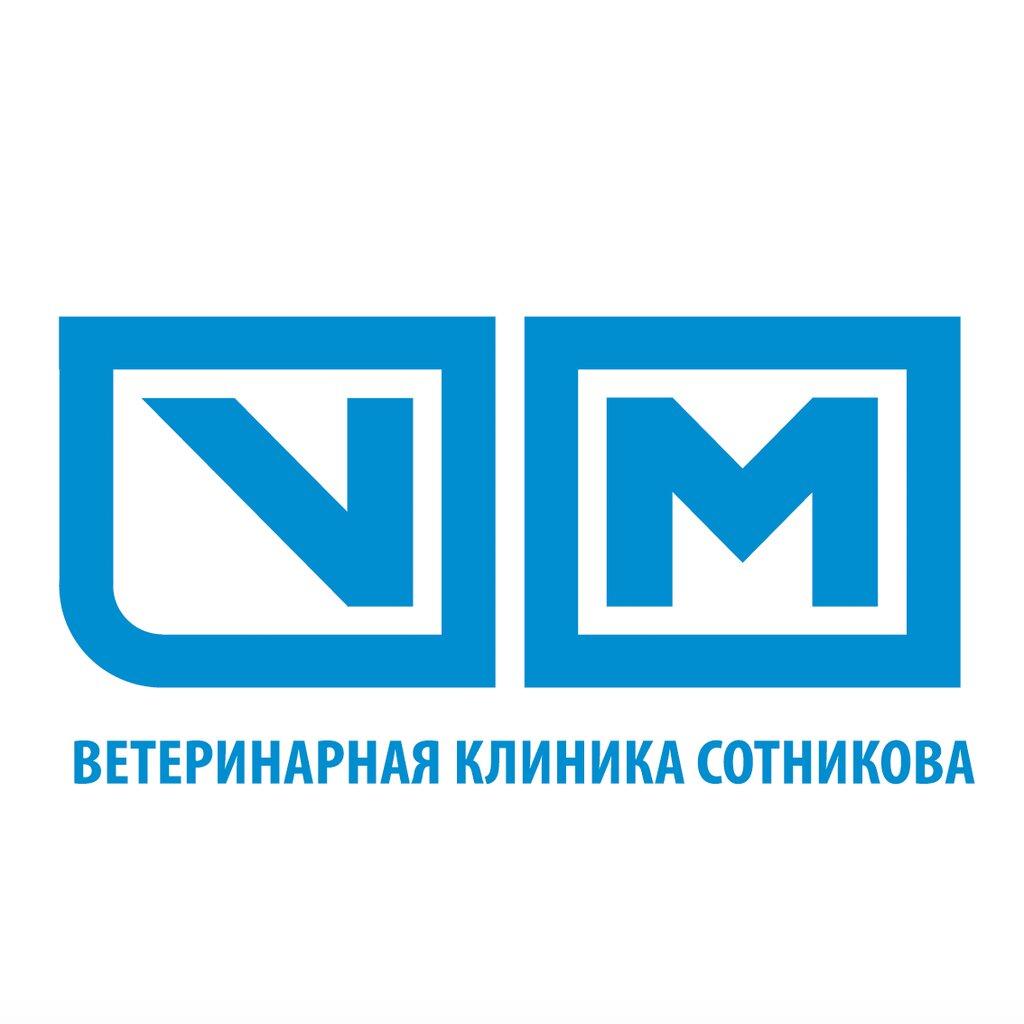 ветеринарная клиника — Ветеринарная клиника неврологии доктора Сотникова — Санкт-Петербург, фото №9