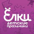 ЁлКи, Организация мероприятий в Велиже