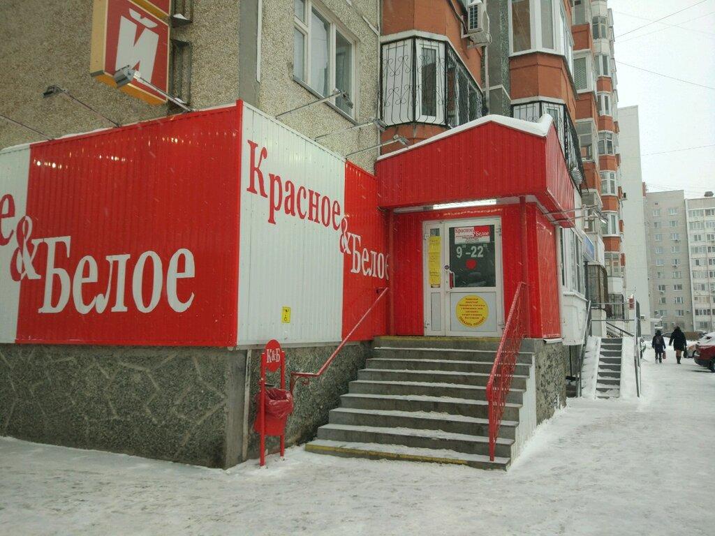 Где Есть Магазины Красное И