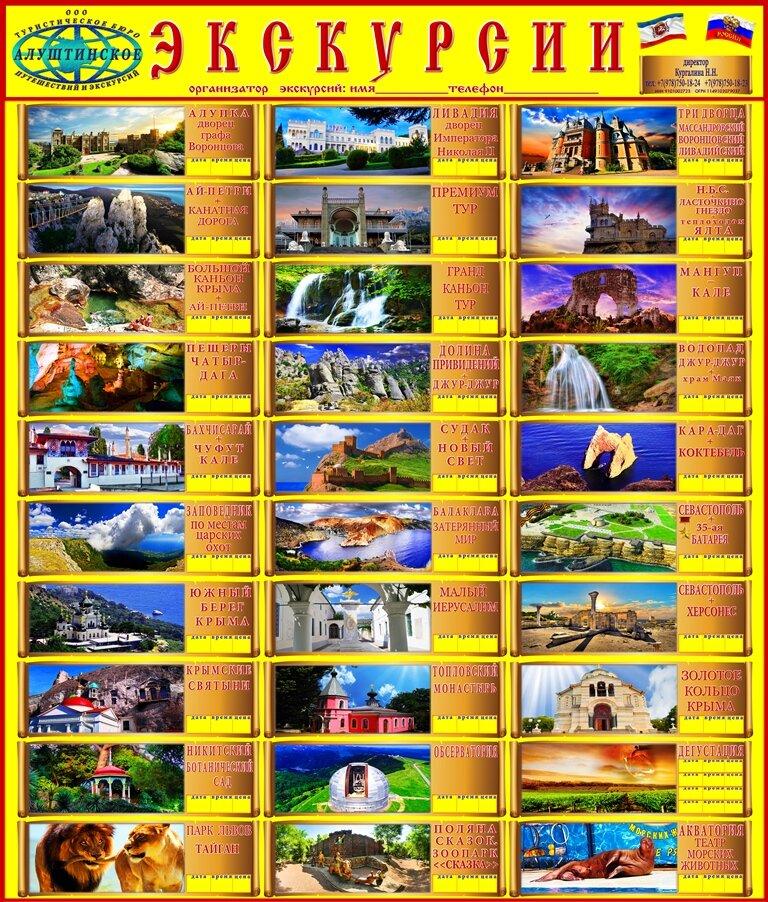 экскурсии — Алуштинское туристическое бюро путешествий и экскурсий — Алушта, фото №1