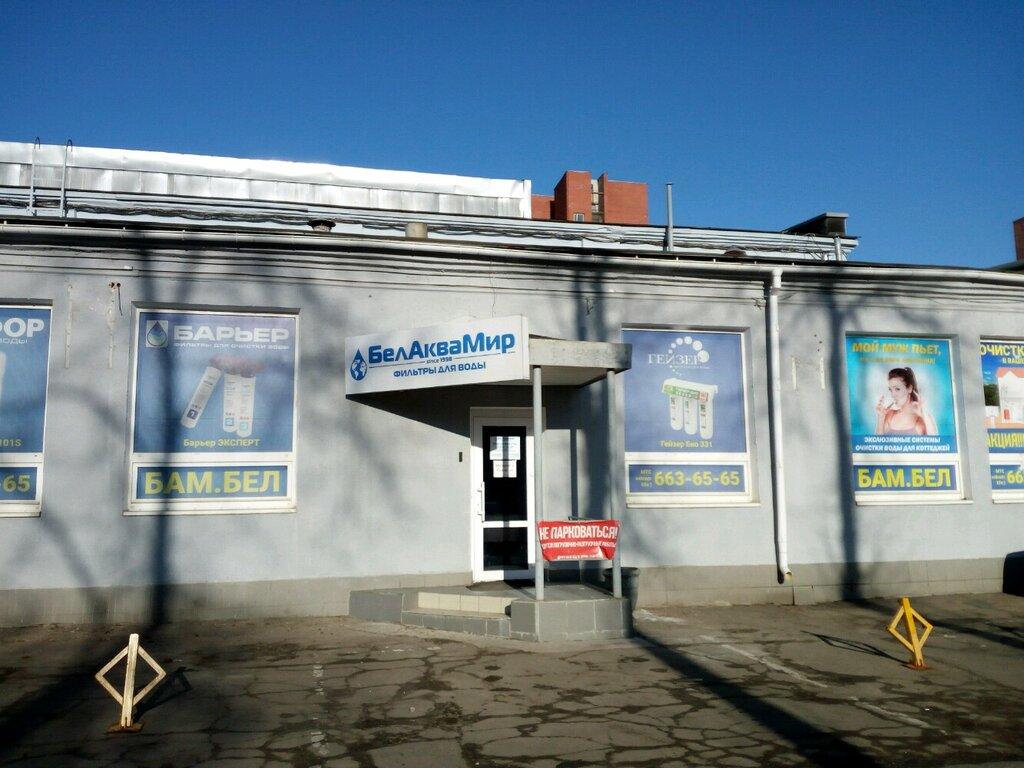 пункт выдачи — БелАкваМир — Минск, фото №2