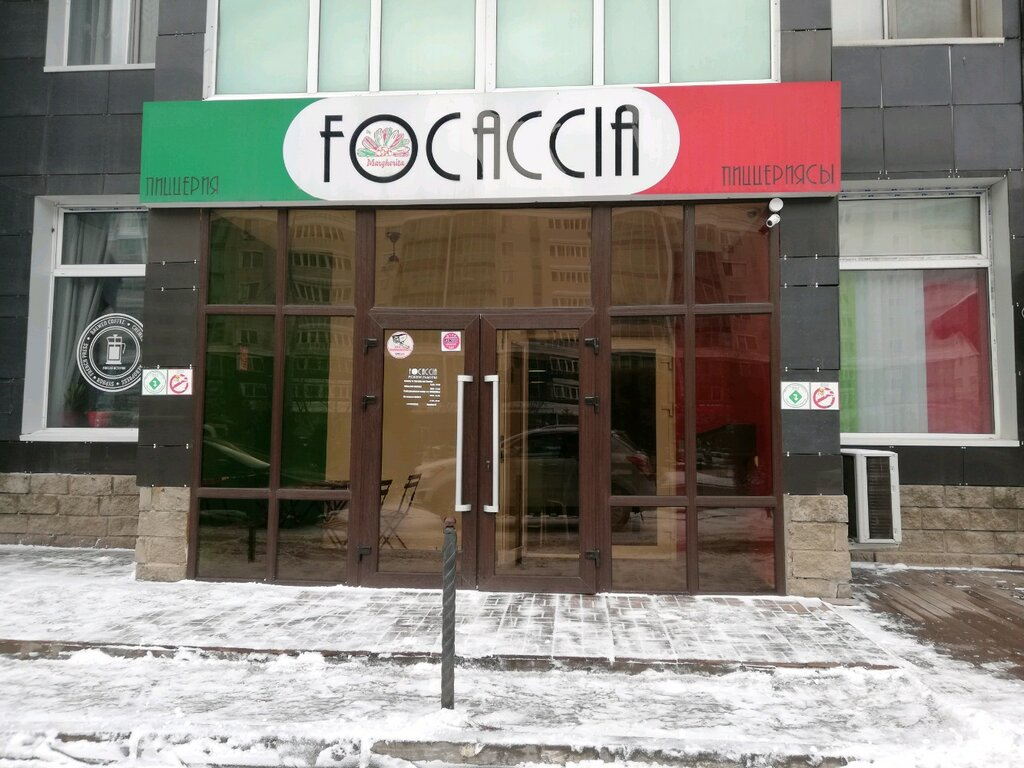 пиццерия — Focaccia — Нур-Султан, фото №1