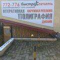 Быстропечать, Полиграфические услуги в Зеленоградске