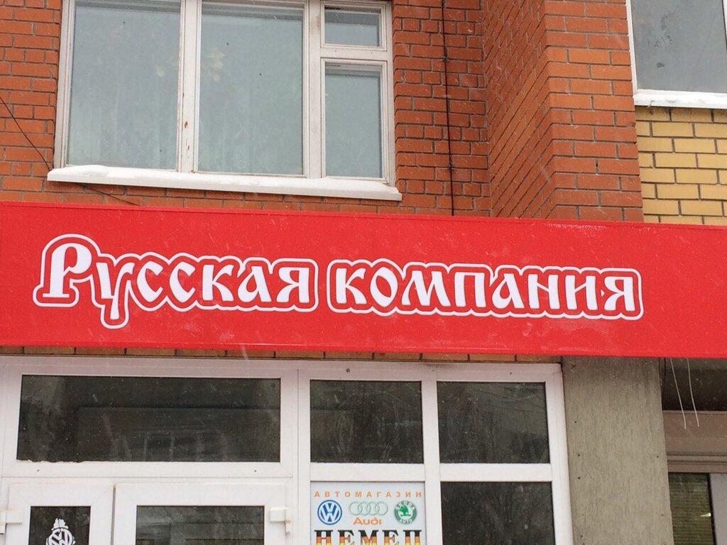 Русская компания тюмень официальный сайт отзывы компания стройтех сайт