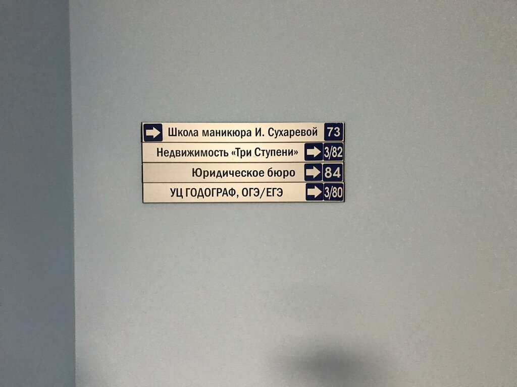 агентство недвижимости — Три Ступени — Королёв, фото №6