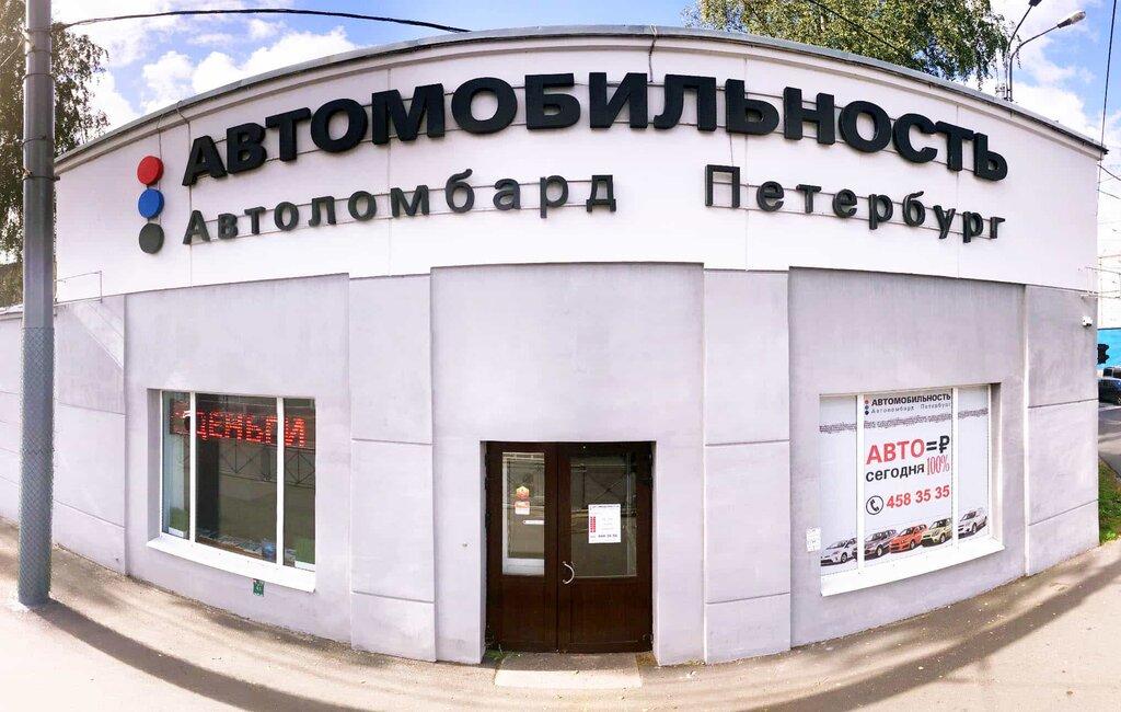 Автоломбард ладожская автосалон рено москва дастер фото