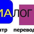 Диалог, Услуги переводчика в Удмуртской Республике