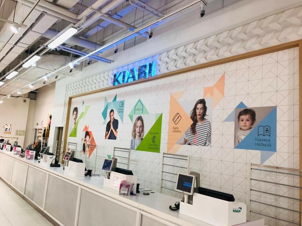 магазин одежды — Kiabi — Москва, фото №5