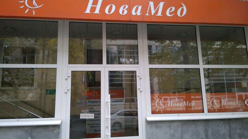 медцентр, клиника — НоваМед — Екатеринбург, фото №5