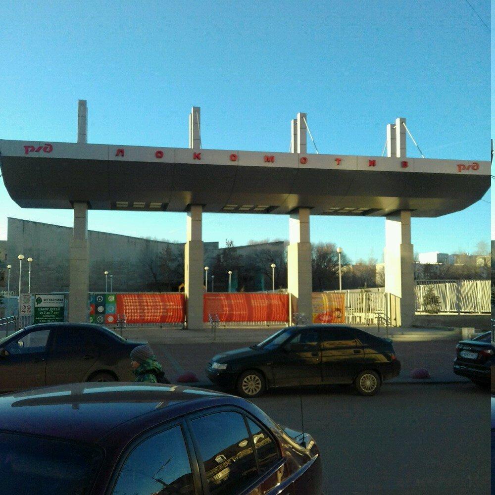 спортивный комплекс — Локомотив — Челябинск, фото №2