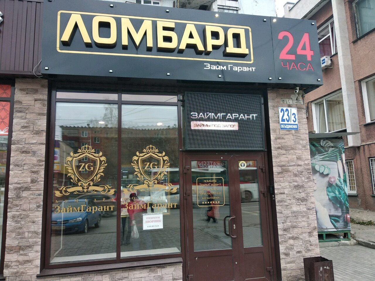 Новосибирск ломбард 24 часа сдать часы как
