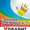 Рекламно - производственное агентство Алфавит, Широкоформатная печать в Краснопартизанском районе