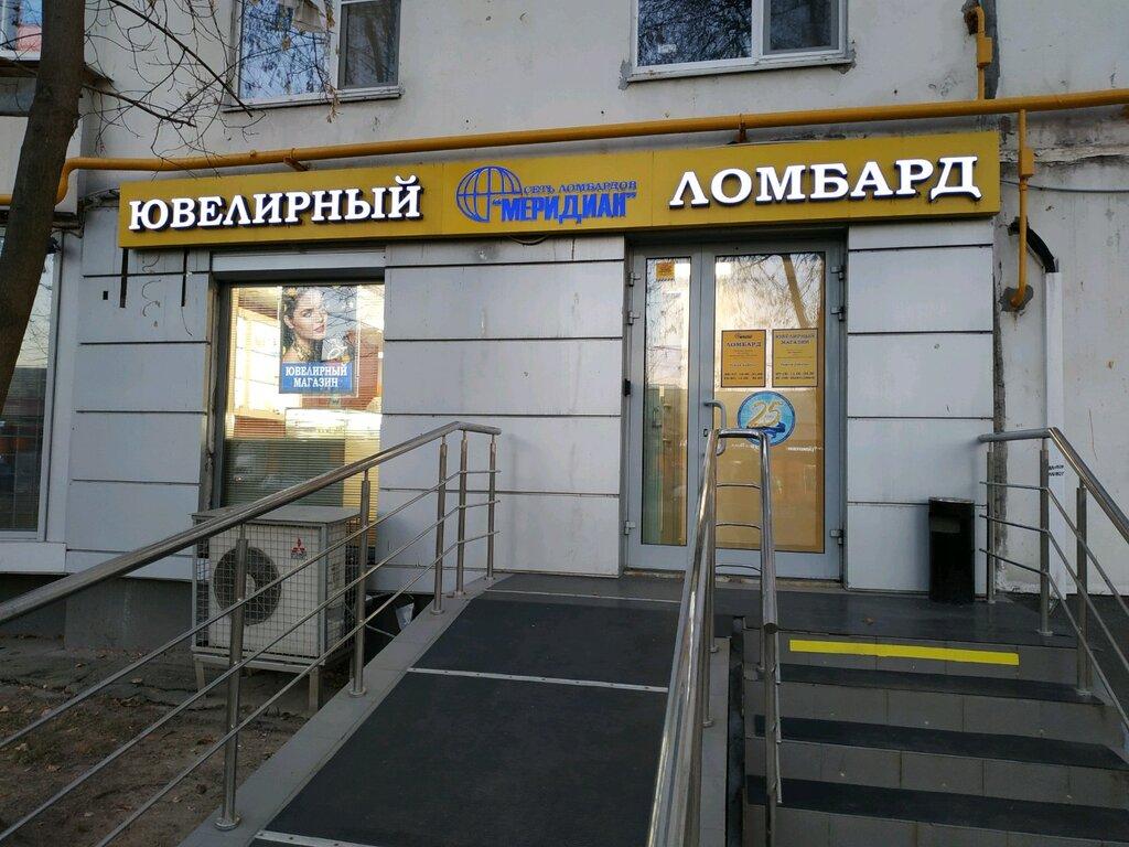 Ломбарды меридиан в москве цены залог машины под птс в магнитогорске