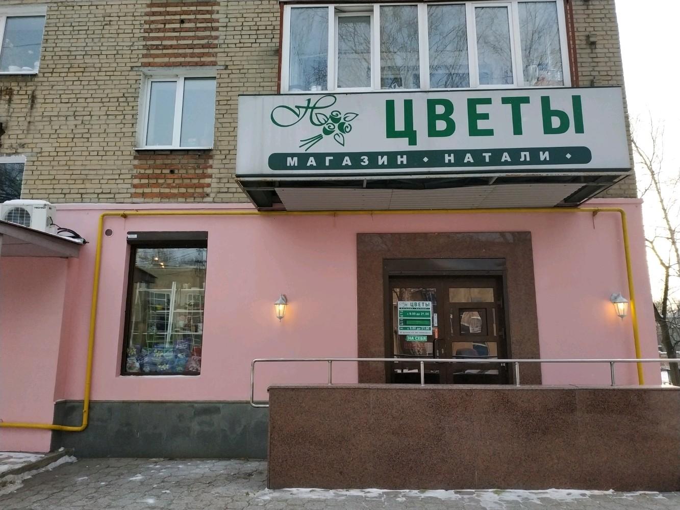 Купить, цветы шадринск комсомольская 24 телефон