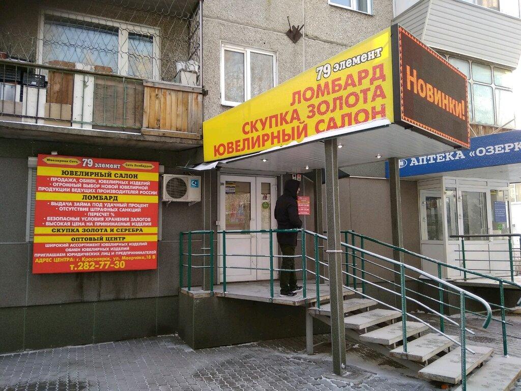 В красноярска телефон купить ломбарде часа стоимость охранников в москве одного
